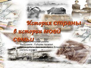 История страны в истории моей семьи Исследовательская работа Выполнила : Руб