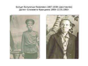 Больдт Вильгельм Яковлевич 1887-1938г.(расстрелян) Далест Елизавета Францевна