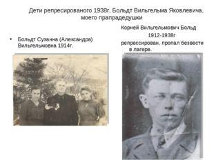 Больдт Сузанна (Александра) Вильгельмовна 1914г. Корней Вильгельмович Больд
