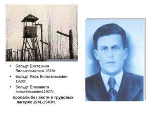 Больдт Екатерина Вильгельмовна 1916г. Больдт Яков Вильгельмович 1920г. Больд