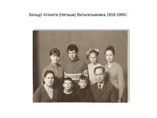 Больдт Агонета (Наташа) Вильгельмовна 1918-1995г.