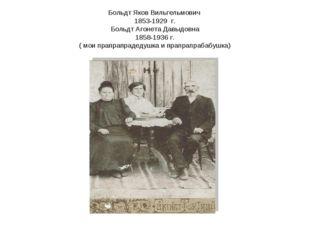 Больдт Яков Вильгельмович 1853-1929 г. Больдт Агонета Давыдовна 1858-1936 г.