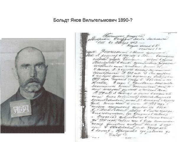 Больдт Яков Вильгельмович 1890-?