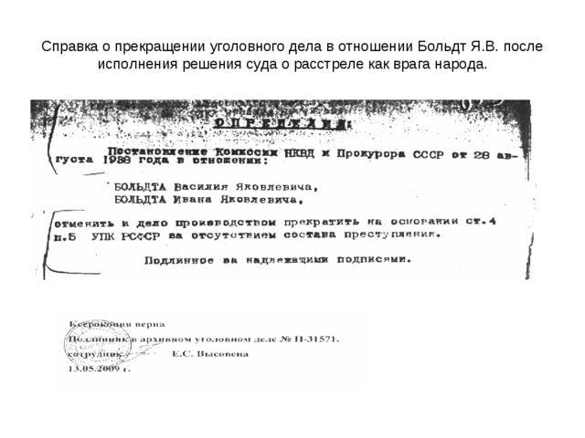 Справка о прекращении уголовного дела в отношении Больдт Я.В. после исполнени...