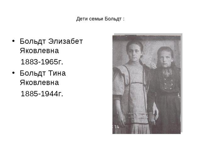 Дети семьи Больдт : Больдт Элизабет Яковлевна 1883-1965г. Больдт Тина Яковлев...