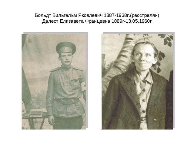 Больдт Вильгельм Яковлевич 1887-1938г.(расстрелян) Далест Елизавета Францевна...