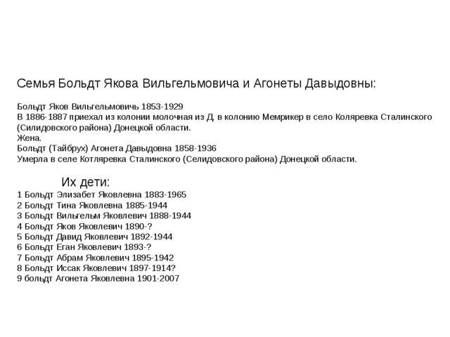 Семья Больдт Якова Вильгельмовича и Агонеты Давыдовны: Больдт Яков Вильгельмо...