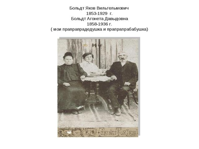 Больдт Яков Вильгельмович 1853-1929 г. Больдт Агонета Давыдовна 1858-1936 г....