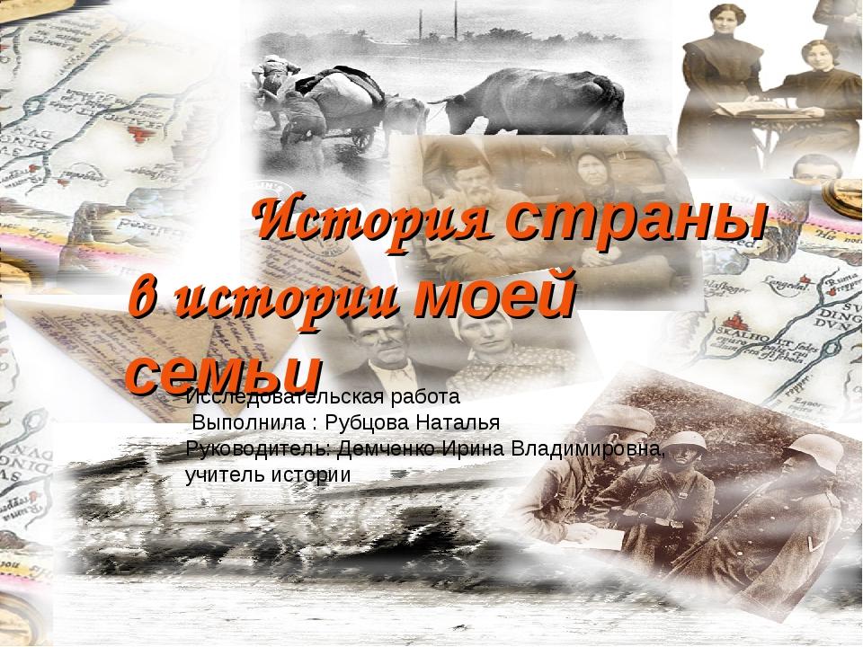 История страны в истории моей семьи Исследовательская работа Выполнила : Руб...