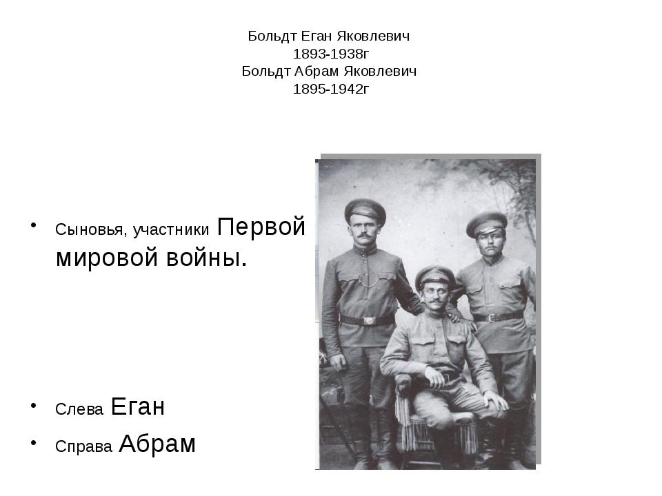 Больдт Еган Яковлевич 1893-1938г Больдт Абрам Яковлевич 1895-1942г Сыновья, у...