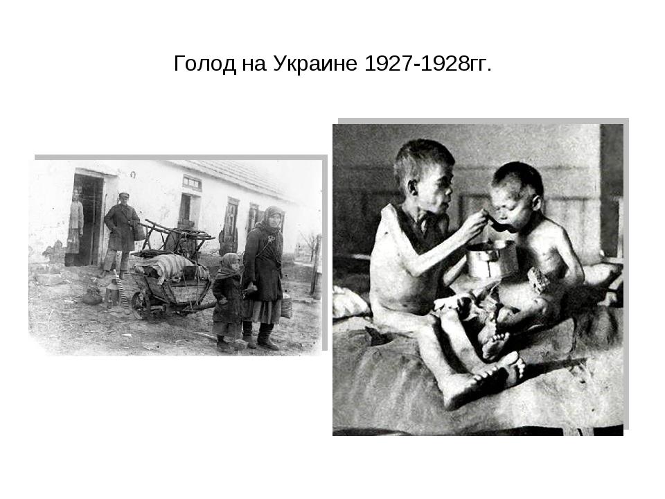 Голод на Украине 1927-1928гг.