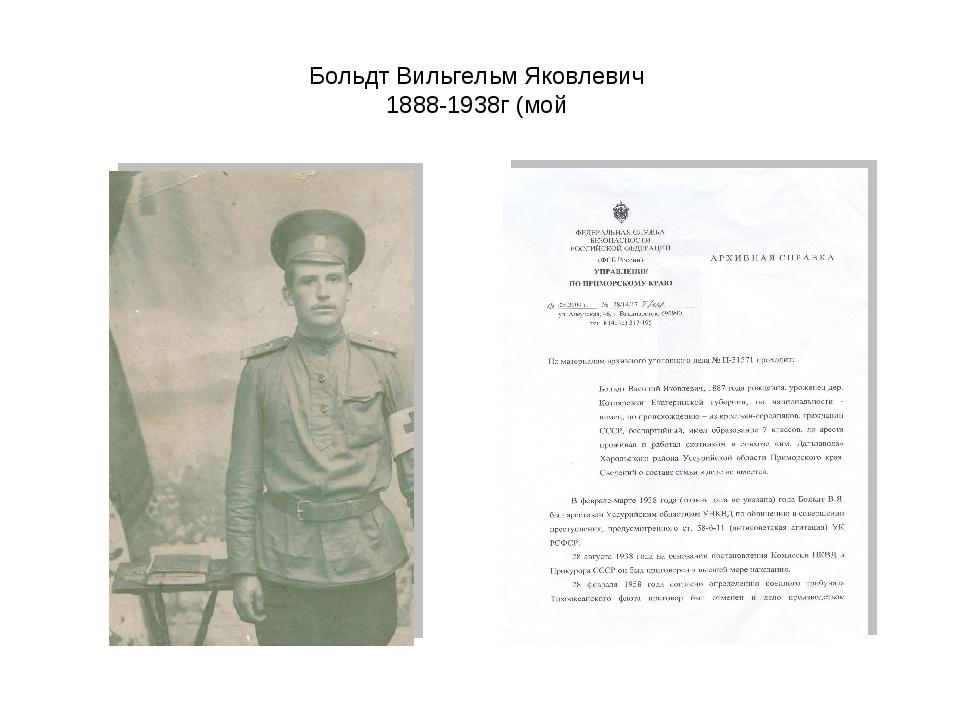 Больдт Вильгельм Яковлевич 1888-1938г (мой