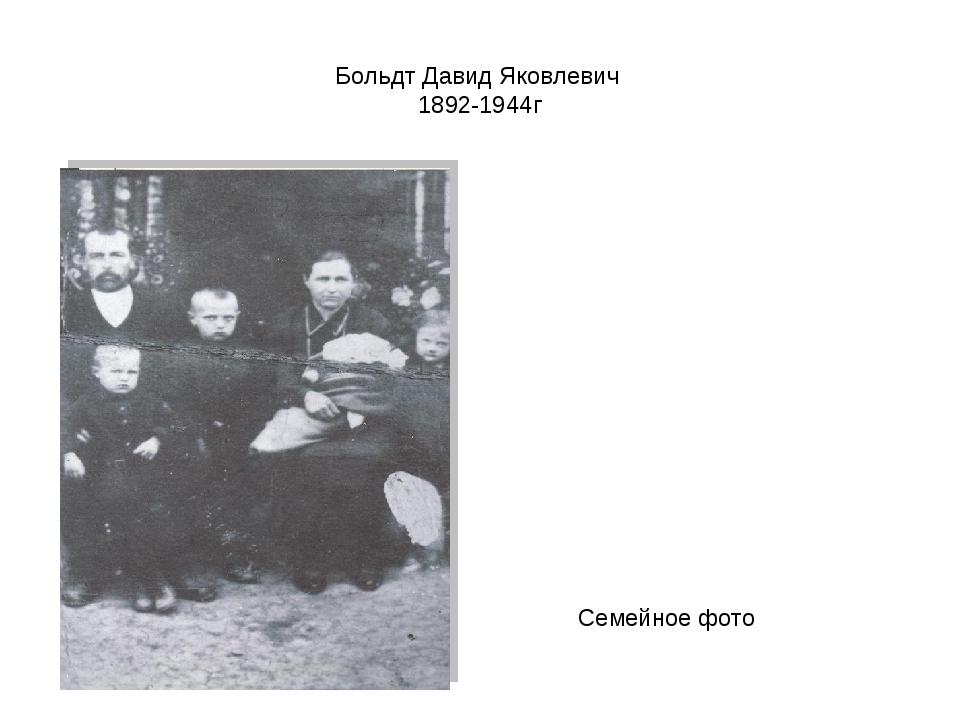 Больдт Давид Яковлевич 1892-1944г Семейное фото