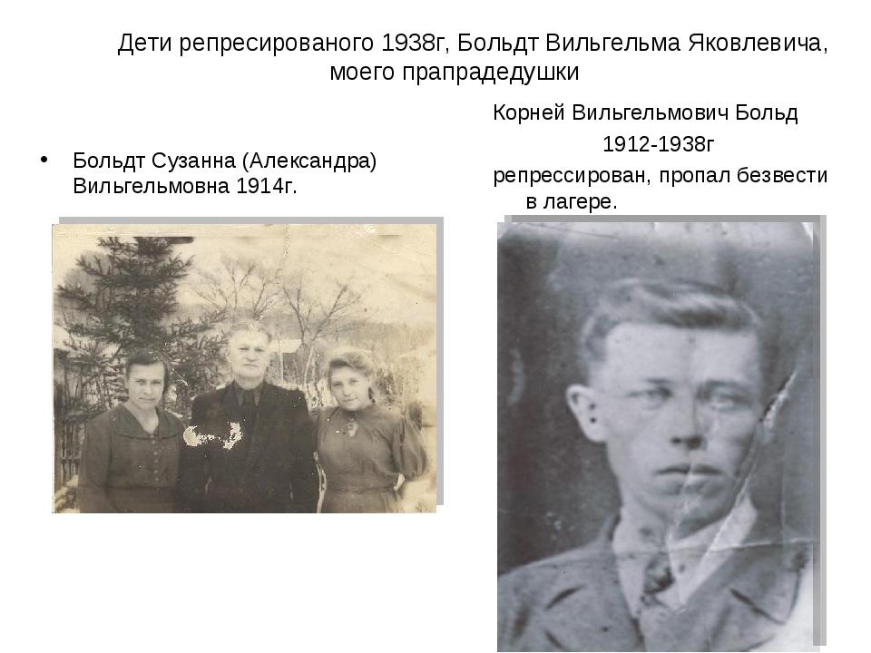 Больдт Сузанна (Александра) Вильгельмовна 1914г. Корней Вильгельмович Больд...