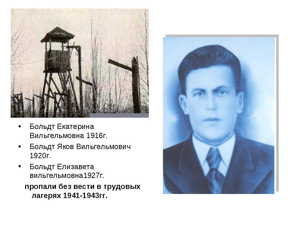Больдт Екатерина Вильгельмовна 1916г. Больдт Яков Вильгельмович 1920г. Больд...