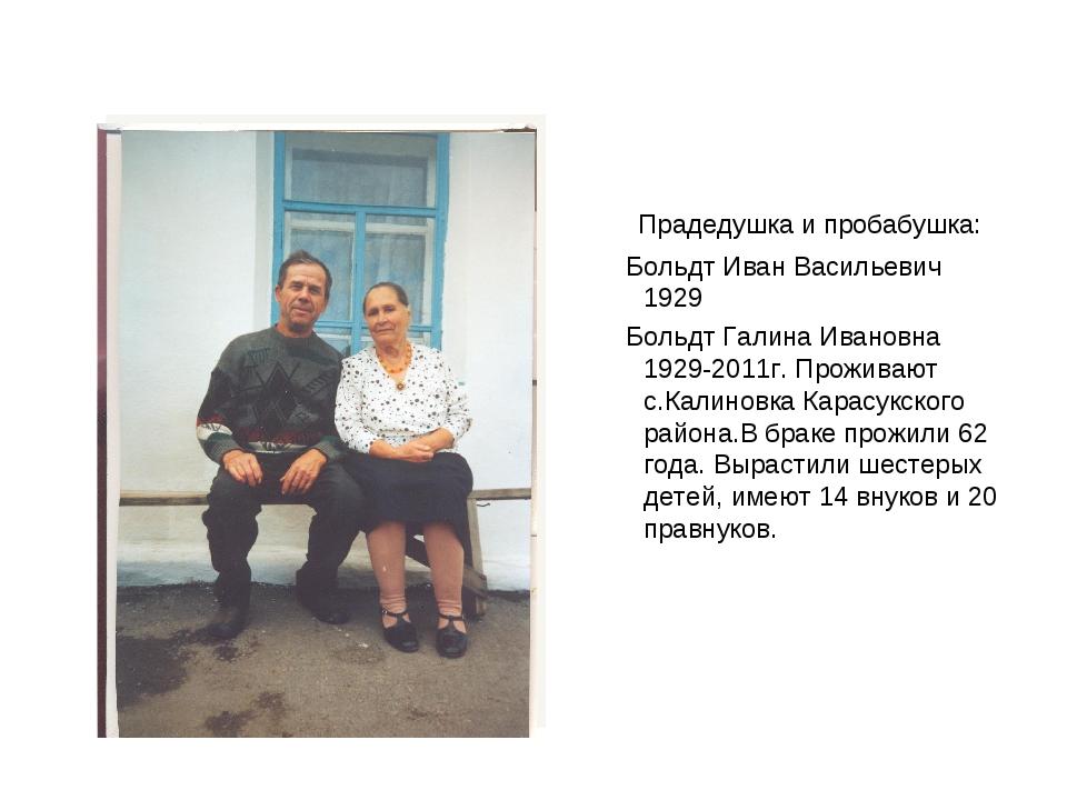 Прадедушка и пробабушка: Больдт Иван Васильевич 1929 Больдт Галина Ивановна...