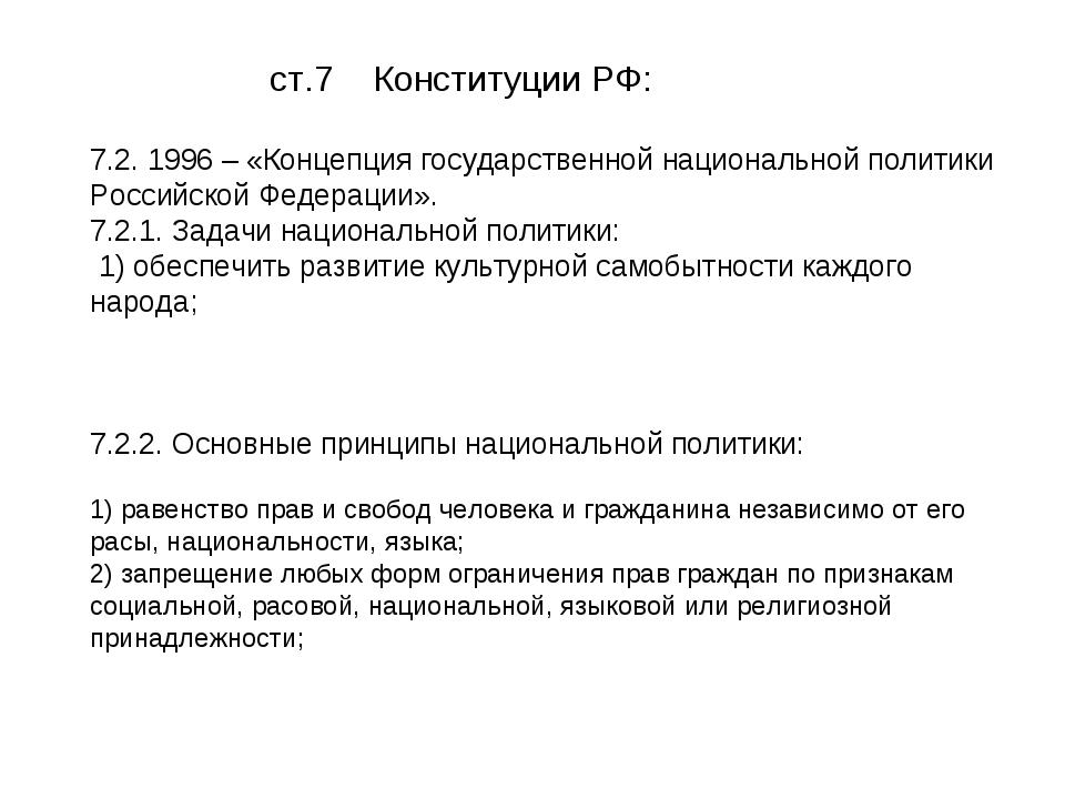 ст.7 Конституции РФ: 7.2. 1996 – «Концепция государственной национальной пол...