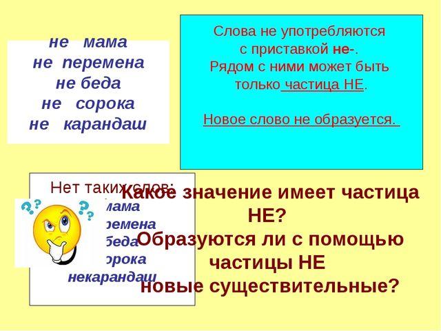 не мама не перемена не беда не сорока не карандаш Нет таких слов: немама непе...