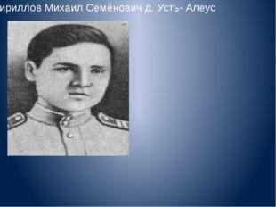 Кириллов Михаил Семёнович д. Усть- Алеус