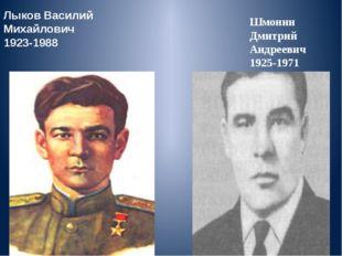 Шмонин Дмитрий Андреевич 1925-1971 Лыков Василий Михайлович 1923-1988