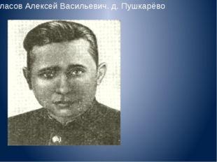 Власов Алексей Васильевич. д. Пушкарёво
