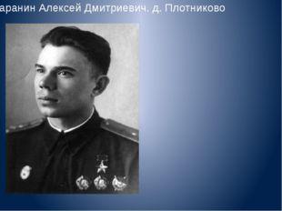 Гаранин Алексей Дмитриевич. д. Плотниково