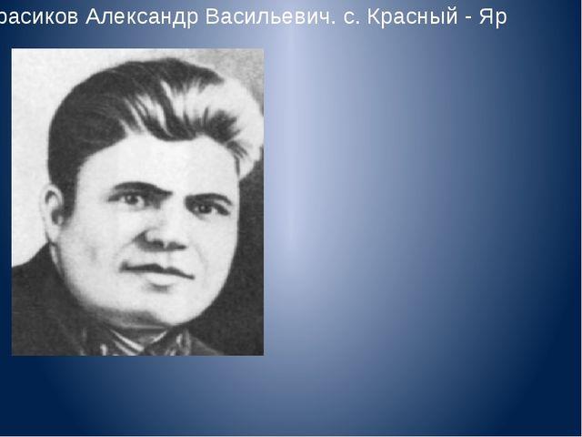 Красиков Александр Васильевич. с. Красный - Яр