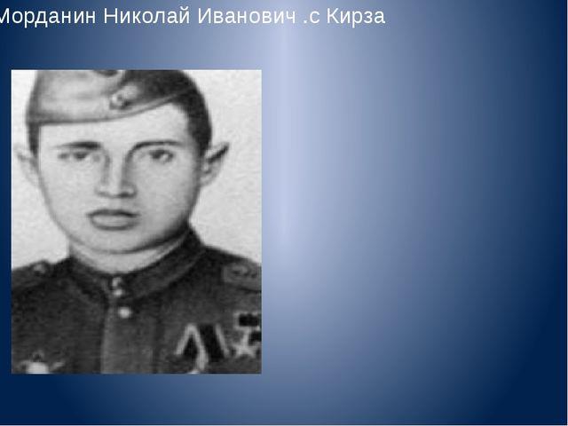 Морданин Николай Иванович .с Кирза