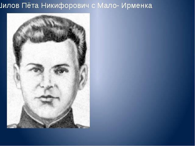 Шилов Пёта Никифорович с Мало- Ирменка
