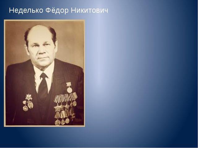 Неделько Фёдор Никитович