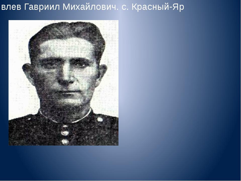 Ивлев Гавриил Михайлович. с. Красный-Яр