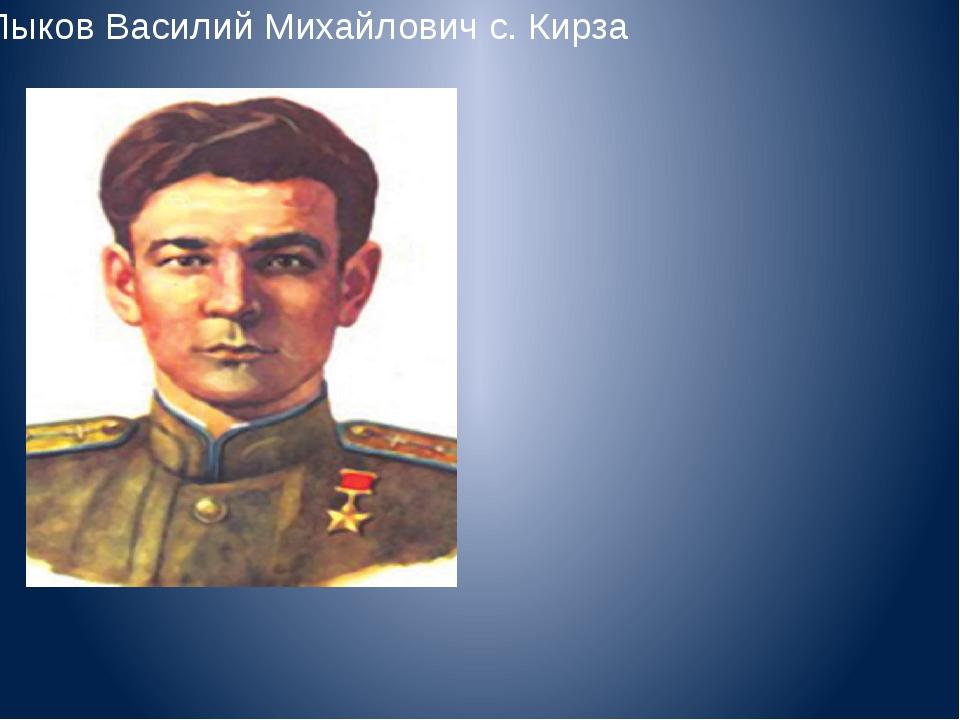 Лыков Василий Михайлович с. Кирза
