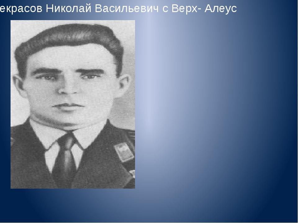 Некрасов Николай Васильевич с Верх- Алеус