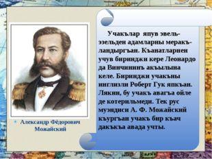Александр Фёдорович Можайский Учакълар япув эвель-эзельден адамларны меракъ-