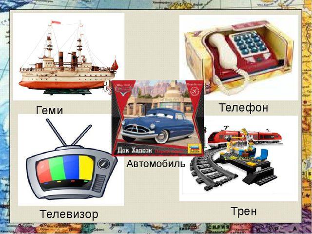 Геми Телефон Трен Автомобиль Телевизор