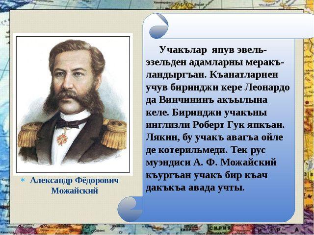 Александр Фёдорович Можайский Учакълар япув эвель-эзельден адамларны меракъ-...