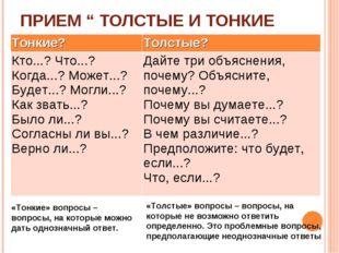 """ПРИЕМ """" ТОЛСТЫЕ И ТОНКИЕ ВОПРОСЫ"""" «Тонкие» вопросы – вопросы, на которые можн"""