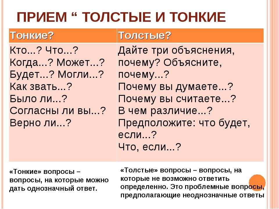 """ПРИЕМ """" ТОЛСТЫЕ И ТОНКИЕ ВОПРОСЫ"""" «Тонкие» вопросы – вопросы, на которые можн..."""
