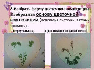 3.Выбрать форму цветочной композиции. Изобразить основу цветочной композиции
