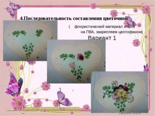4.Последовательность составления цветочной композиции ( флористический матер