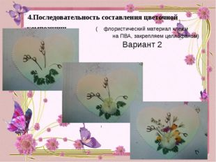 4.Последовательность составления цветочной композиции ( флористический матери