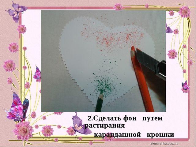 2.Сделать фон путем растирания карандашной крошки