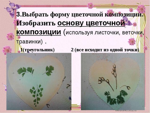 3.Выбрать форму цветочной композиции. Изобразить основу цветочной композиции...