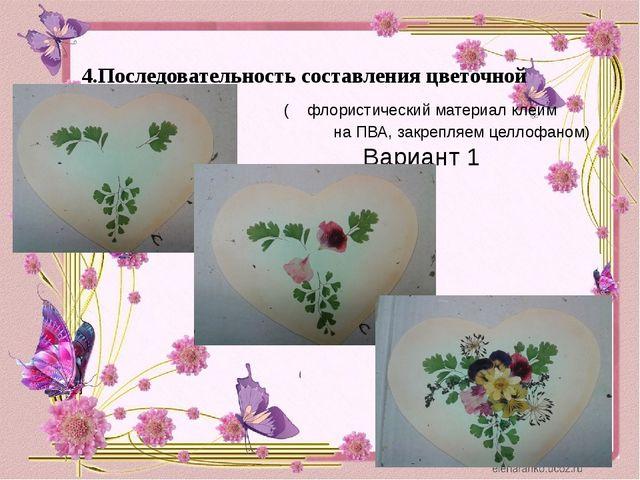4.Последовательность составления цветочной композиции ( флористический матер...
