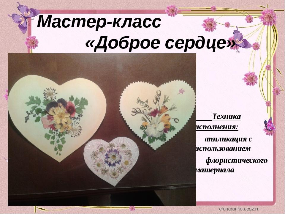 Мастер-класс «Доброе сердце» Техника исполнения: аппликация с использованием...