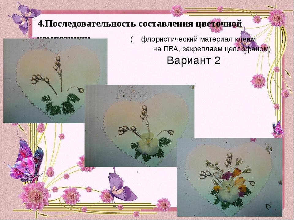 4.Последовательность составления цветочной композиции ( флористический матери...