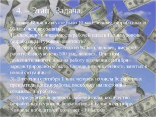 4. – Этап. Задача. В стране Галии в августе было 10 млн. человек безработных