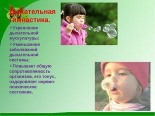 Дыхательная гимнастика. Укрепление дыхательной мускулатуры; Уменьшение заболе