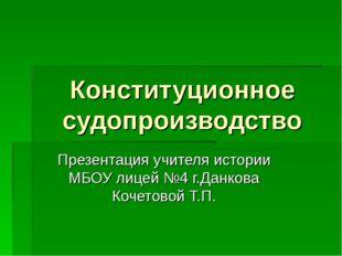 Конституционное судопроизводство Презентация учителя истории МБОУ лицей №4 г.