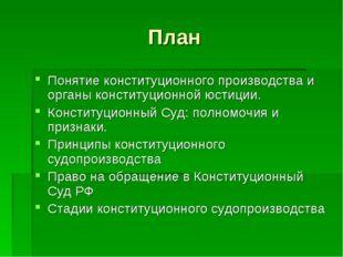 План Понятие конституционного производства и органы конституционной юстиции.